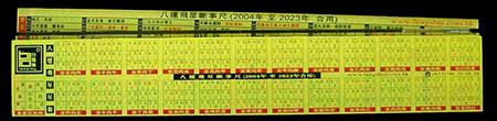 yun8 ruler-lrs